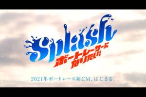2020ボートレースCMスピンオフ『case0:イイオとレナの場合』公開。イイオの次なる夢とは?武田玲奈・飯尾和樹・競艇