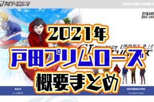 2021年1月G1戸田プリムローズ 概要・出場レーサーまとめ 周年記念・ボートレース戸田・競艇| 競艇で彼氏がクズ化したから悪徳競艇予想サイトを沈めたい女のブログ