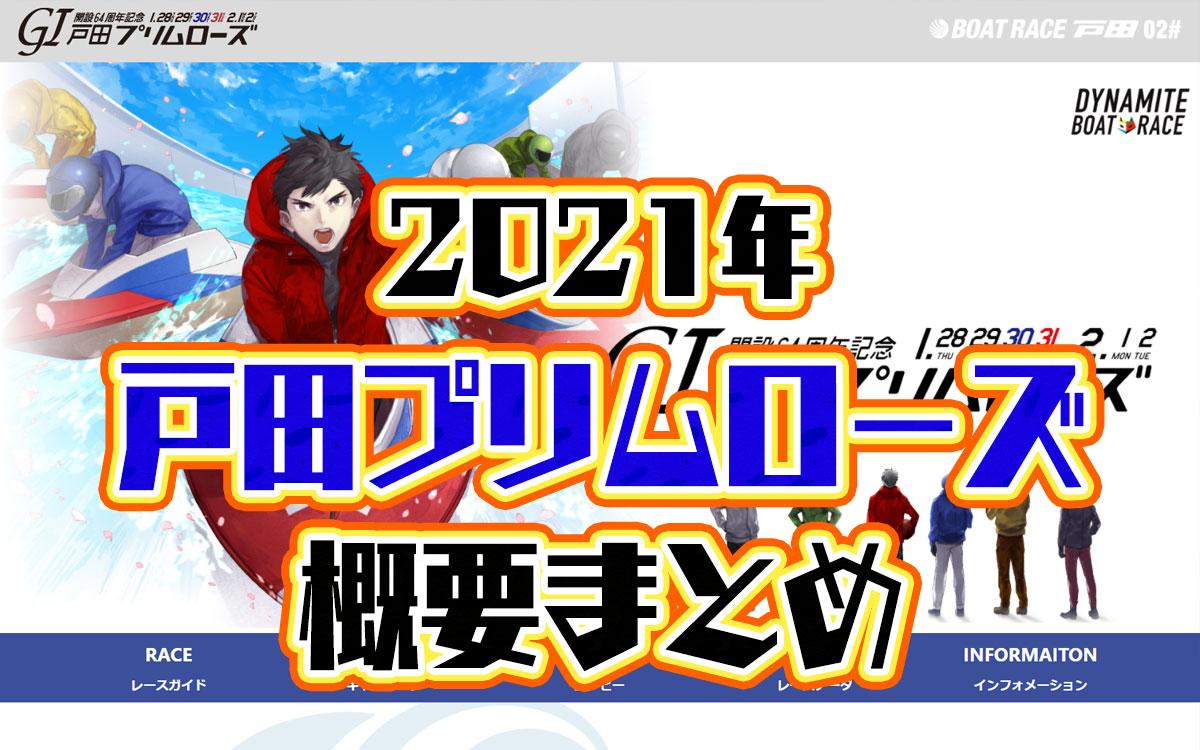 2021年1月G1戸田プリムローズ 概要出場レーサーまとめ 周年記念ボートレース戸田競艇|