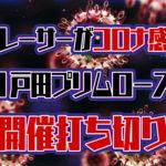 出場選手がコロナでG1戸田周年が打ち切りにコロナウイルスでの開催打ち切りは2020年12月の桐生一般戦以来戸田プリムローズ競艇|