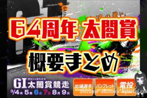 2021年3月4日からの住之江周年G1太閤賞の概要・出場レーサー・過去優勝者まとめ! 周年記念・ボートレース住之江・競艇