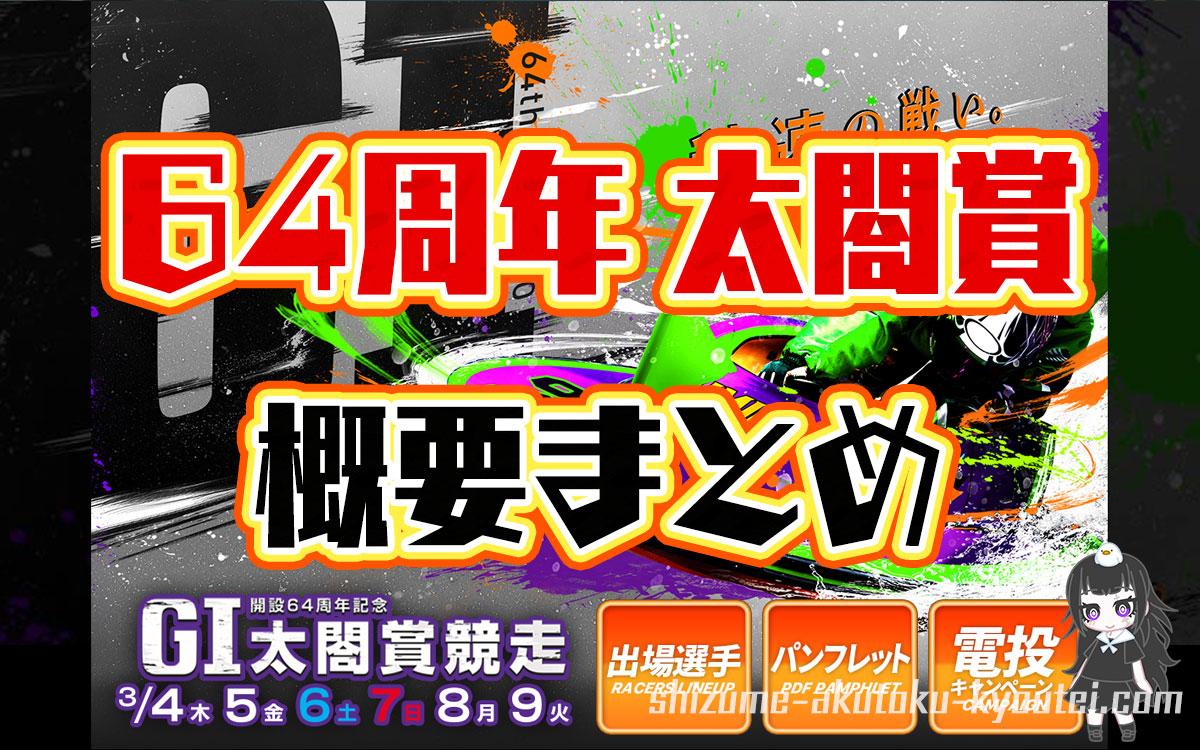 2021年3月4日からの住之江周年G1太閤賞の概要出場レーサー過去優勝者まとめ 周年記念ボートレース住之江競艇|