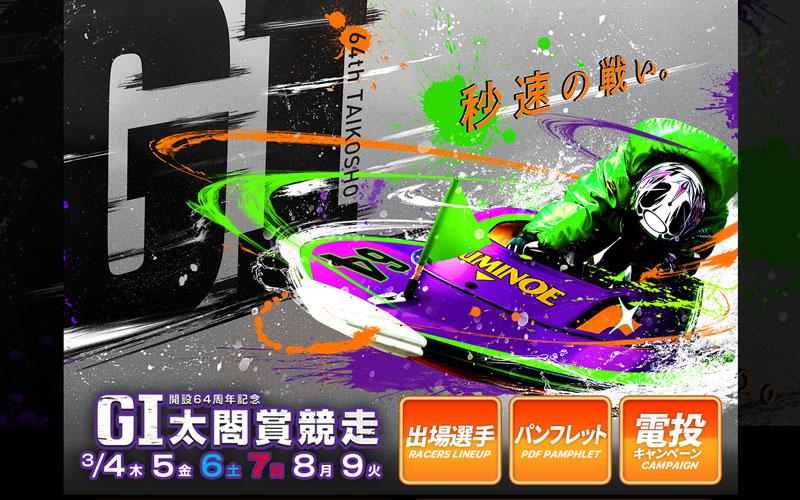 2021年1月G1太閤賞開設64周年記念競走のメインビジュアル 概要・出場レーサーまとめ 周年記念・ボートレース住之江・競艇