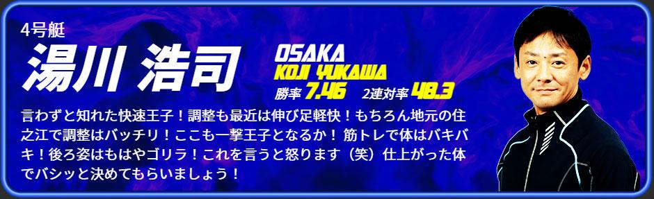 2021年3月 太閤賞初日ドリーム4号艇 湯川 浩司選手 概要・出場レーサーまとめ ボートレース住之江・競艇
