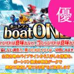 優良 boatONEボートワン 競艇予想サイトの中でも優良サイトなのか悪徳サイトかを口コミなどからも検証|