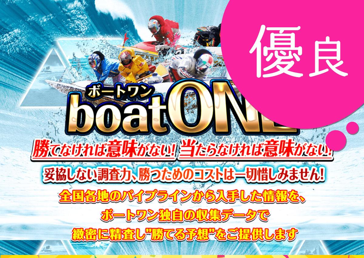 優良 boatONE(ボートワン) 競艇予想サイトの中でも優良サイトなのか、悪徳サイトかを口コミなどからも検証