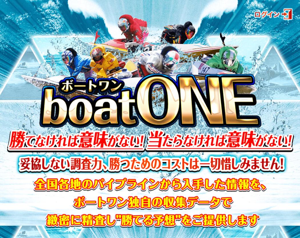 boatONE(ボートワン) 優良競艇予想サイト・悪徳競艇予想サイトの口コミ検証や無料情報の予想結果も公開中 登録前トップ