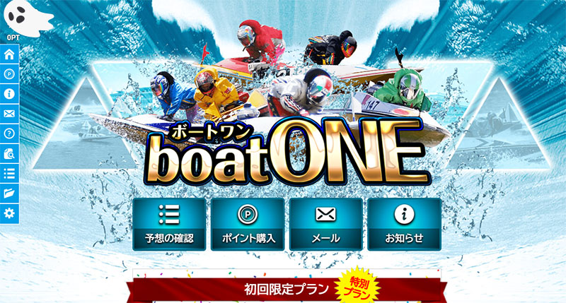 boatONE(ボートワン) 優良競艇予想サイト・悪徳競艇予想サイトの口コミ検証や無料情報の予想結果も公開中 登録後トップ