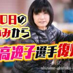 日高逸子選手が150日のフライング休みから復帰B2級からの再スタート福岡支部ボートレーサー競艇選手 