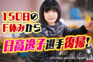 日高逸子選手が150日のフライング休みから復帰!B2級からの再スタート!福岡支部・ボートレーサー・競艇選手