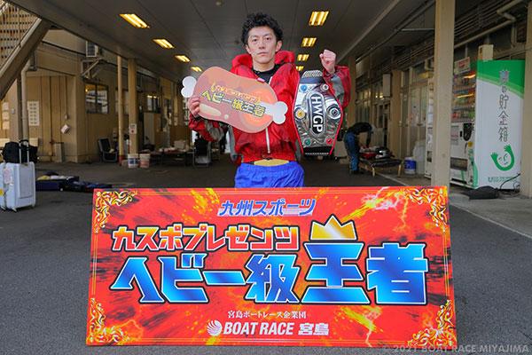 前田健太郎(まえだ けんたろう)選手がデビュー初優勝!宮島の11代目ヘビー級王決定戦で。福岡支部・競艇