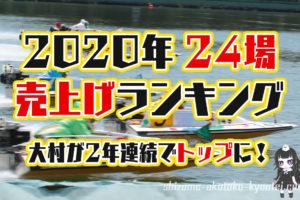 2020年の各ボートレース場売上げランキング!やっぱりナイター場強し。大村が2年連続で売上げトップに!競艇場・無観客・テレボート