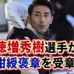 徳増秀樹選手が多額の寄付で紺綬褒章受章静岡支部ボートレーサー競艇濃くいきます社会貢献寄付|