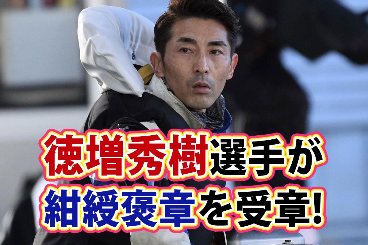 徳増秀樹選手が多額の寄付で紺綬褒章受章!静岡支部・ボートレーサー・競艇・濃くいきます・社会貢献・寄付