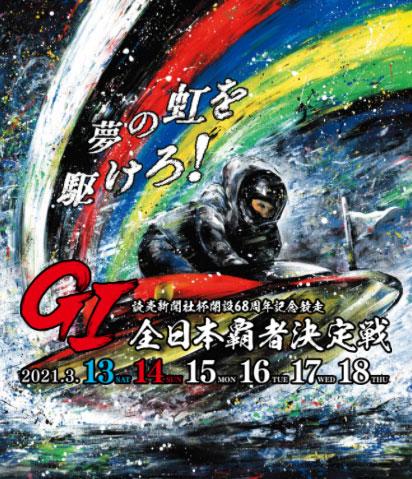 2020年11月G1開設68周年記念競走 全日本覇者決定戦メインビジュアル 概要・出場レーサーまとめ 周年記念・ボートレース若松・競艇