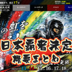 2021年3月G1開設68周年記念競走 全日本覇者決定戦 概要出場レーサーまとめ 周年記念ボートレース若松競艇|