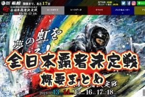 2021年3月G1開設68周年記念競走 全日本覇者決定戦 概要・出場レーサーまとめ 周年記念・ボートレース若松・競艇