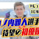 山ノ内雅人やまのうち まさと選手が優出8回目デビュー10年3ヵ月で待望の初優勝喜びのウィニングランと水神祭も福岡支部ボートレース宮島競艇|