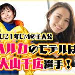 2021ボートレースCMキャラのモデルは人気の大山千広選手と永井彪也選手だったハルカカミオボートレーサー養成所競艇キャンペーン|