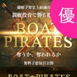 優良 ボートパイレーツBOAT PIRATES 競艇予想サイトの中でも優良サイトなのか悪徳サイトかを口コミなどからも検証|