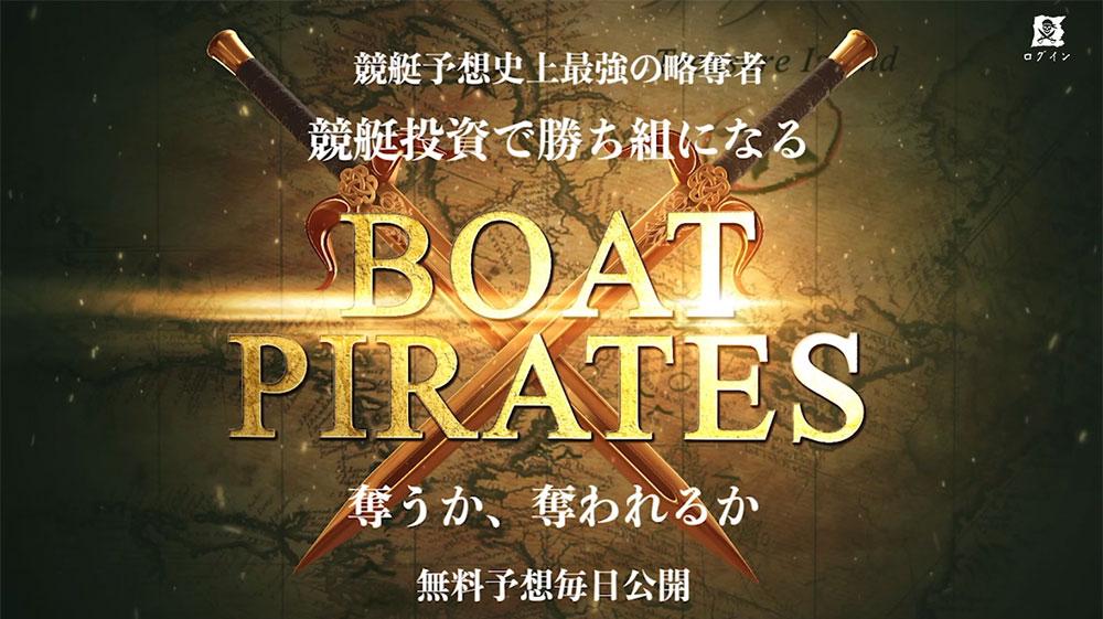 ボートパイレーツ(BOAT PIRATES) 優良競艇予想サイト・悪徳競艇予想サイトの口コミ検証や無料情報の予想結果も公開中 登録前ページ