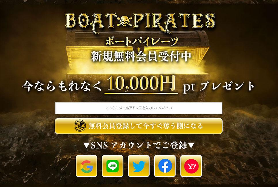 ボートパイレーツ(BOAT PIRATES) 優良競艇予想サイト・悪徳競艇予想サイトの口コミ検証や無料情報の予想結果も公開中 今ならもれなく10,000円ptプレゼント