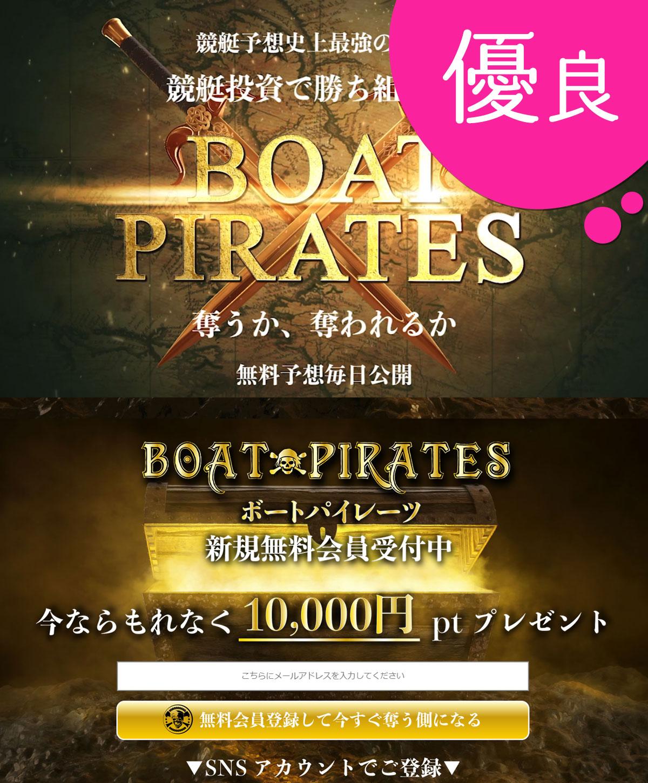ボートパイレーツ(BOAT PIRATES) 優良競艇予想サイトの口コミ検証や無料情報の予想結果も公開中