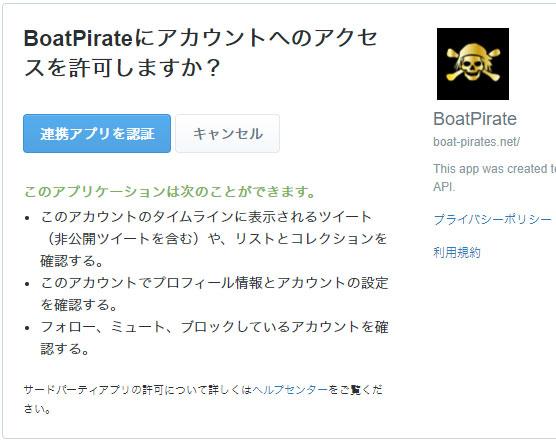 ボートパイレーツ(BOAT PIRATES) 優良競艇予想サイト・悪徳競艇予想サイトの口コミ検証や無料情報の予想結果も公開中 Twitter連携の許可項目