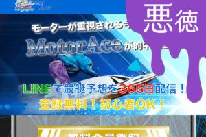 悪徳 MotorAce(モーターエース) 競艇予想サイトの中でも優良サイトなのか、悪徳サイトかを口コミなどからも検証