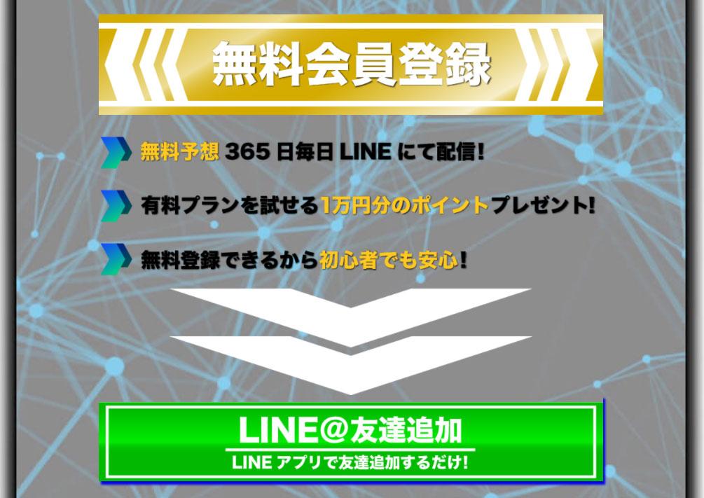 悪徳 MotorAce(モーターエース) 競艇予想サイトの中でも優良サイトなのか、詐欺レベルの悪徳サイトかを口コミなどからも検証 LINE友だち追加で1万円のポイントがもらえる