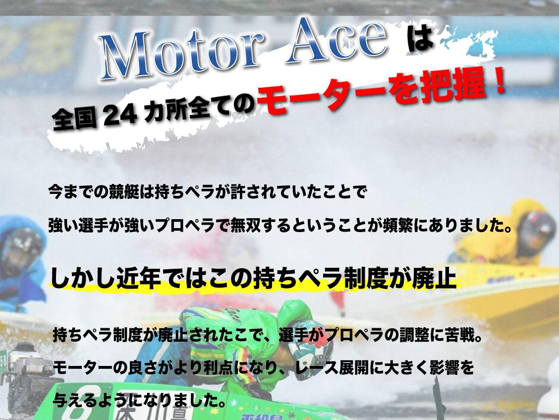 悪徳 MotorAce(モーターエース) 競艇予想サイトの中でも優良サイトなのか、詐欺レベルの悪徳サイトかを口コミなどからも検証 持ちペラ制が廃止されたことでいかにモーターが重要になったかの説明