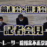 ボートレーサーのコロナ給付金不正受給で記者会見今回は上瀧和則選手も出席フライング休みを悪用して申請か競艇選手ボートレース日本モーターボート競走会 