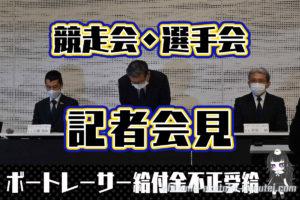 ボートレーサーのコロナ給付金不正受給で記者会見今回は上瀧和則選手も出席フライング休みを悪用して申請か競艇選手ボートレース日本モーターボート競走会|