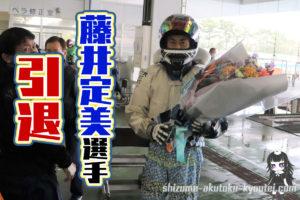 藤井定美選手が引退ラストランを1着で飾り約45年の選手生活に幕を降ろす群馬支部40期ボートレーサー競艇|