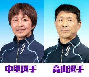 競艇選手 群馬支部の中里英夫選手と高山秀雄選手
