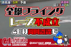 2021年3月G1浜名湖賞の初日は峰竜太選手を含む全艇フライングに、吉田拡郎選手が周回誤認と大波乱!即日帰郷・即刻帰郷・周年記念・競艇
