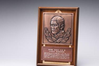 今村豊元選手のボートレース殿堂入り第1号表彰式!殿堂入り記念レリーフ。レジェンド・ボートレーサー・競艇選手・ゴールデンレーサー