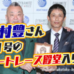 今村豊元選手のボートレース殿堂入り第1号表彰式記念レリーフが贈られたSIX WAKE六本木でレジェンドボートレーサー競艇選手ゴールデンレーサー|