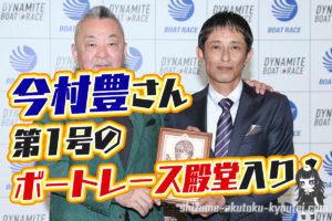 今村豊元選手のボートレース殿堂入り第1号表彰式!記念レリーフが贈られた。SIX WAKE六本木で。レジェンド・ボートレーサー・競艇選手・ゴールデンレーサー
