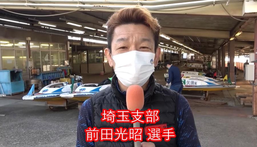 昨年11月に重症を負った前田光昭選手が復帰!早速勝ガマに登場!埼玉支部・ボートレーサー・競艇