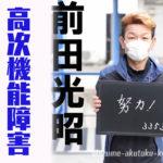 昨年11月に重症を負った前田光昭選手が復帰高次脳機能障害の後遺症はある埼玉支部ボートレーサー競艇|