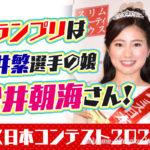 王者松井繁まついしげる選手の娘松井朝海さんがミス日本にミス日本コンテスト2021関西学院大学競艇選手ボートレーサー|
