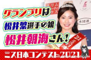 王者・松井繁(まついしげる)選手の娘、松井朝海さんがミス日本に!!ミス日本コンテスト2021・関西学院大学・競艇選手・ボートレーサー