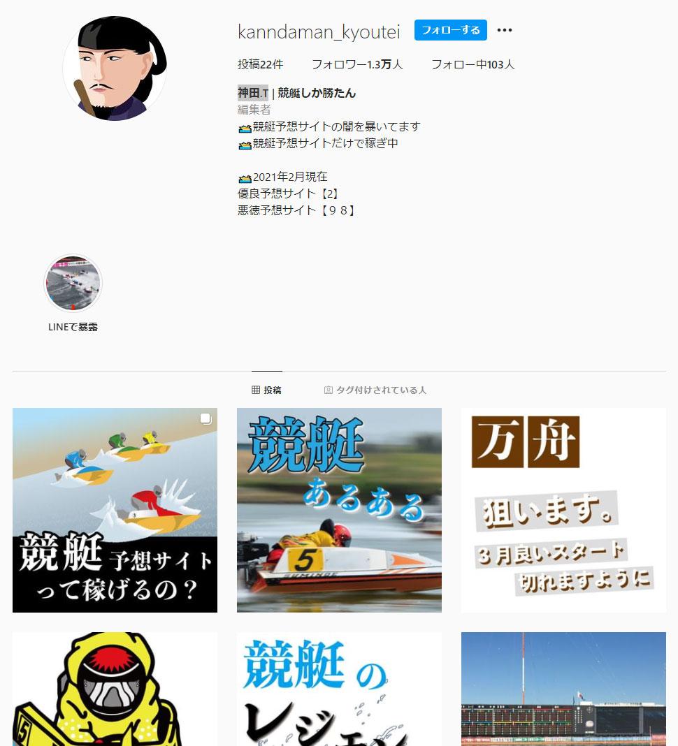悪徳 競艇予想RACE HIT(レースヒット) 競艇予想サイトの中でも優良サイトなのか、詐欺レベルの悪徳サイトかを口コミなどからも検証 神田.T | 競艇しか勝たん