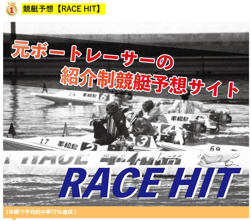 悪徳 競艇予想RACE HIT(レースヒット) 競艇予想サイトの中でも優良サイトなのか、詐欺レベルの悪徳サイトかを口コミなどからも検証 「このサイトは1年程度検証していますが、的中精度がトップクラス!」