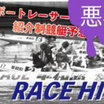 悪徳 競艇予想RACE HITレースヒット 競艇予想サイトの中でも優良サイトなのか悪徳サイトかを口コミなどからも検証|