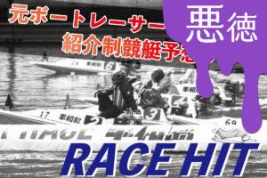 悪徳 競艇予想RACE HIT(レースヒット) 競艇予想サイトの中でも優良サイトなのか、悪徳サイトかを口コミなどからも検証