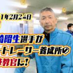 山崎昭生選手が引退後ボートレーサー養成所の実技教官に選手は2021年2月24日付で登録削除香川支部競艇選手 