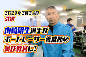 山崎昭生選手が引退後ボートレーサー養成所の実技教官に。選手は2021年2月24日付で登録削除。香川支部・競艇選手