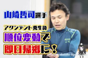 山崎哲司選手が失態アクシデント発生後に前を走る艇を抜いてしまい即日帰郷2節連続で途中帰郷することに愛知支部ボートレースびわこ競艇|